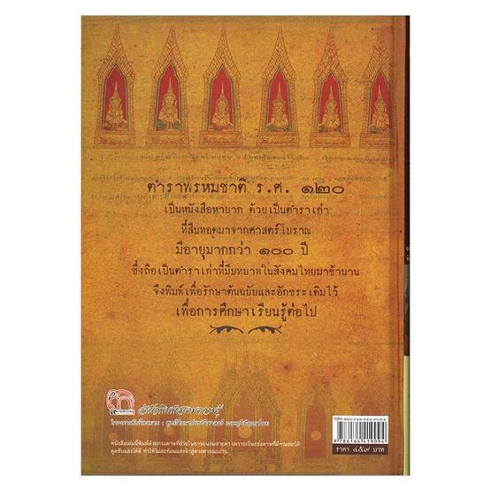 ตำราพรหมชาติ ร.ศ.๑๒๐ ฉบับปรับปรุง (ปกแข็ง)