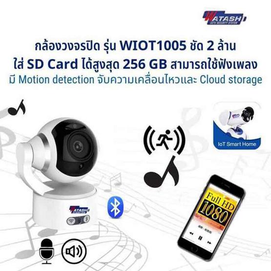 Watashi กล้องวงจรปิด IP Camera รุ่น WIOT1005