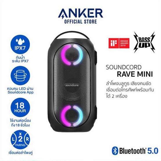 Anker SoundCore ลำโพงบลูทูธ รุ่น Rave Mini AK202