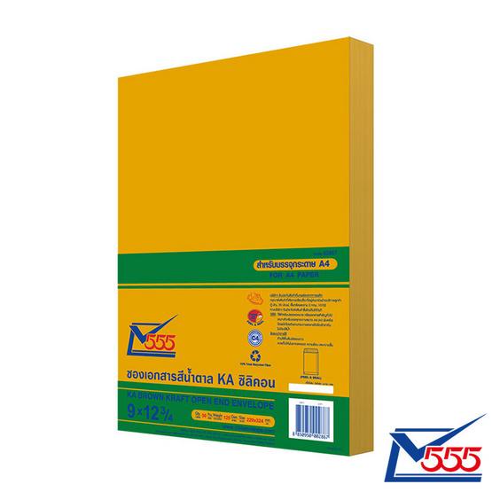 555 ซองเอกสารสีน้ำตาล KA ขนาด 9x12 3/4 นิ้ว (แพ็ก50ซอง)