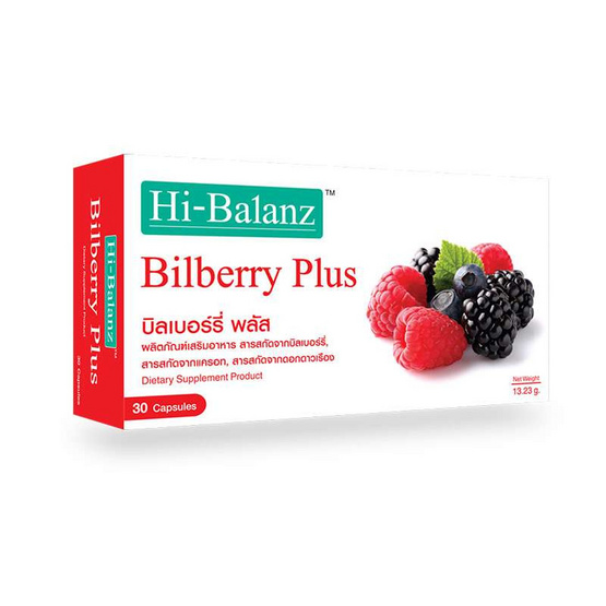 Hi-Balanz สารสกัดจากบิลเบอร์รี่ แพ็ก 3 แถม 2 กล่อง