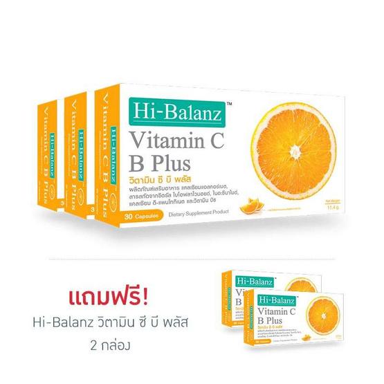 Hi-Balanz วิตามิน ซี บี พลัส แพ็ก 3 แถม 2 กล่อง