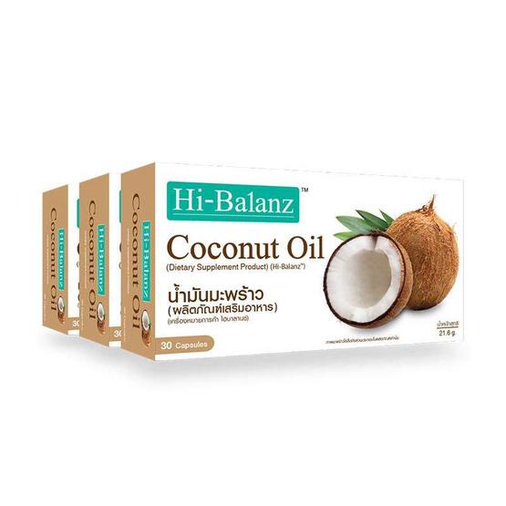 Hi-Balanz สารสกัดจากน้ำมันมะพร้าว แพ็ก 3 แถม 2 กล่อง