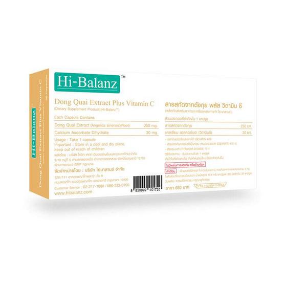 Hi-Balanz สารสกัดจากตังกุย แพ็ก 3 แถม 2 กล่อง