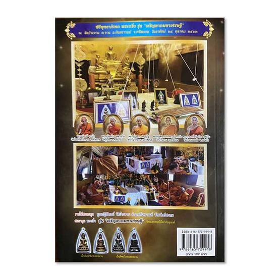หนังสือ หลวงปู่หมุน ฐิตสีโล พระกริ่งรูปหล่อ เหรียญยอดนิยม สมนาคุณพระกริ่ง รุ่น เจริญลาภมหาเศรษฐี