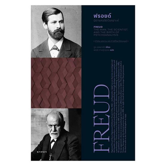 ฟรอยด์ บิดาแห่งจิตวิเคราะห์ Freud The Man, The Scientist, and the Birth of Psychoanalysis