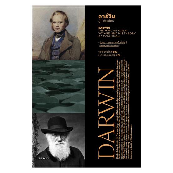 ดาร์วิน ผู้เปลี่ยนโลก Darwin The Story of the Man and His Theories of Evolution