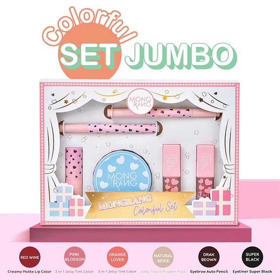 Mongrang ชุดเซ็ท Colorful Set Jumbo Set A