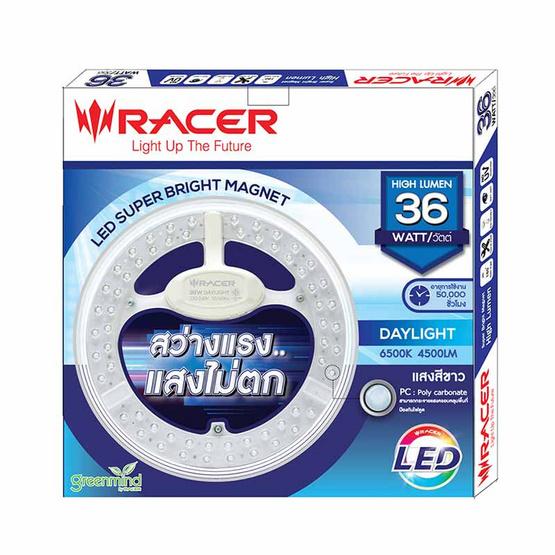 RACER หลอดไฟ LED ซุปเปอร์ ไบร์ท แม็กเนท 36 วัตต์