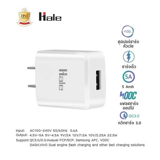 Hale หัวชาร์จเร็ว รุ่น HA-01
