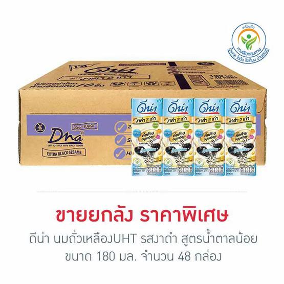 ดีน่า นมถั่วเหลืองUHT รสงาดำ สูตรน้ำตาลน้อย 180 มล. (ยกลัง 48 กล่อง)