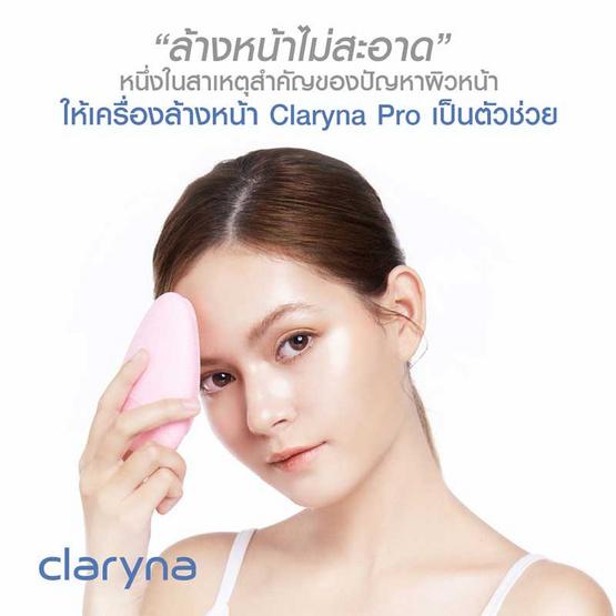 Claryna เครื่องทำความสะอาดผิวหน้า Facial ProSonic Cleanser (ชมพู)