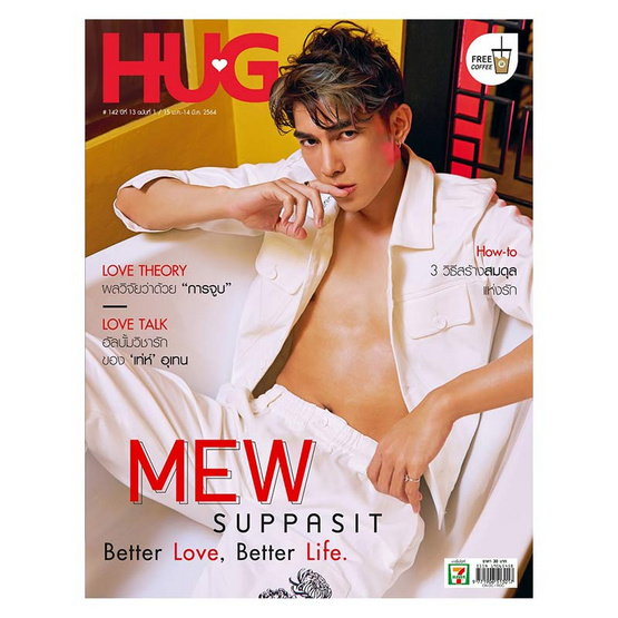 HUG Magazine ฉบับ 142 มิว ศุภศิษฏ์ MEW SUPPASIT