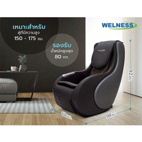 WELNESS MASSAGE CHAIR MODEL YH-5500 เก้าอี้นวด