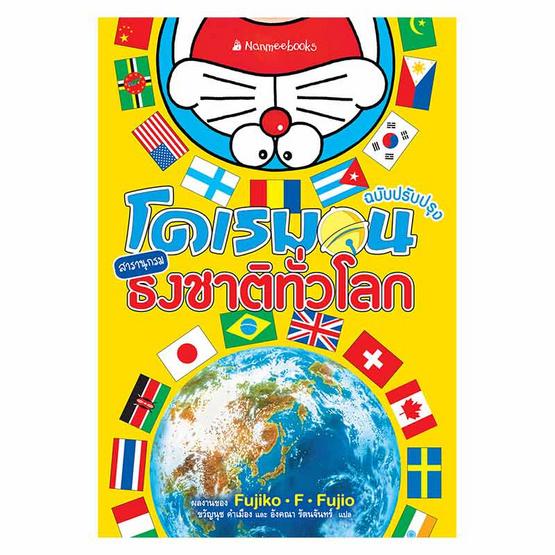 โดเรมอน สารานุกรมธงชาติทั่วโลก ฉบับปรับปรุง