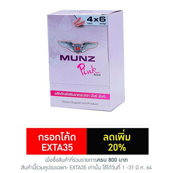 มันซ์ พิงค์ บรรจุ 4 กล่อง ( 6 แคปซูล/กล่อง)