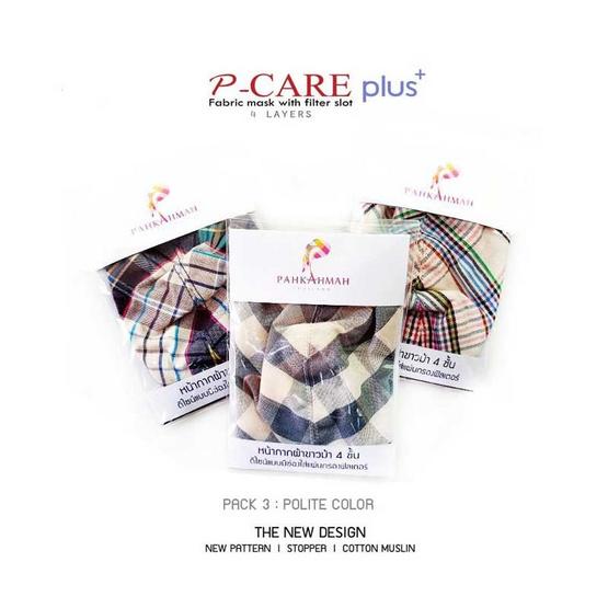 PAHKAHMAH P-CARE MASK PLUS+ หน้ากากผ้าขาวม้า 4 ชั้น แพ็ก 3 ชิ้น (สีสุภาพ)
