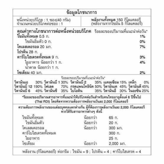 FIT ฟิตเวย์ รสชานม บรรจุ 10 ซอง (40 กรัม/ซอง)