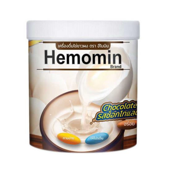 Hemomin เครื่องดื่มไข่ขาวผงกลิ่นช็อกโกแลต ตราฮีโมมิน 400 กรัม