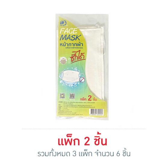 SL FACE MASK หน้ากากผ้าคอตตอน ซักได้ แพ็ก 2 ชิ้น (3แพ็ก)