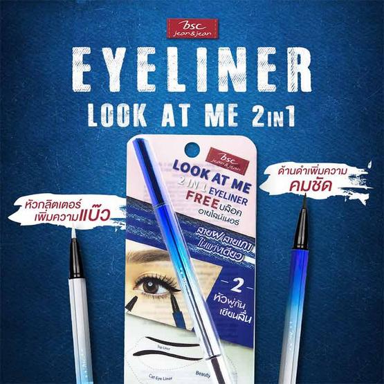 BSC jean&jean อายไลเนอร์ Look at me 2in1 Eyeliner #สีดำ