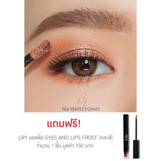 LRY Eyes & Lips Frost #F06 perfectionist