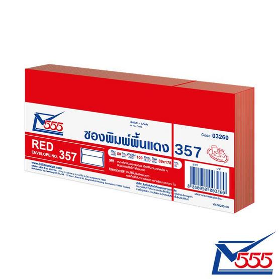 555 ซองแดง No.357 (แพ็ก 50 ซอง)
