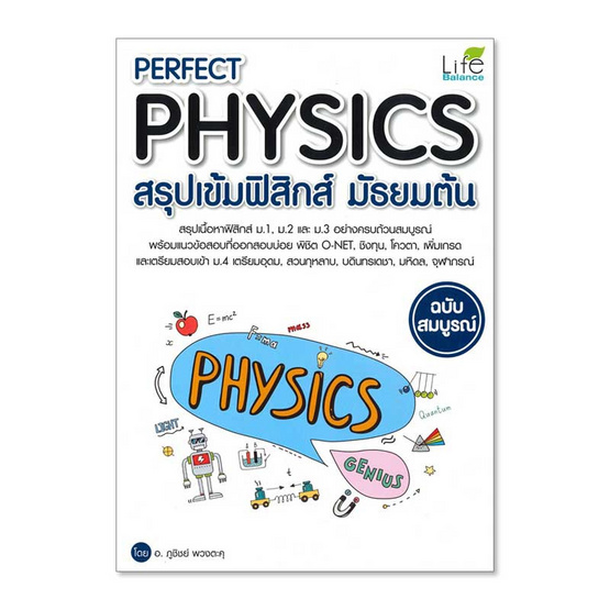 Perfect Physics สรุปเข้มฟิสิกส์ มัธยมต้น