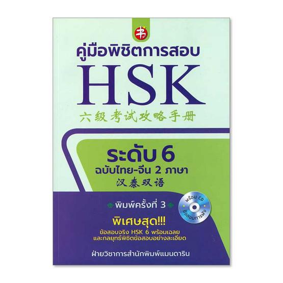 คู่มือพิชิตการสอบ HSK ระดับ 6 +CD