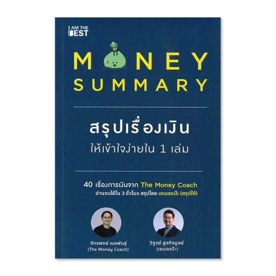 MONEY SUMMARY สรุปเรื่องเงินให้เข้าใจง่ายใน 1 เล่ม