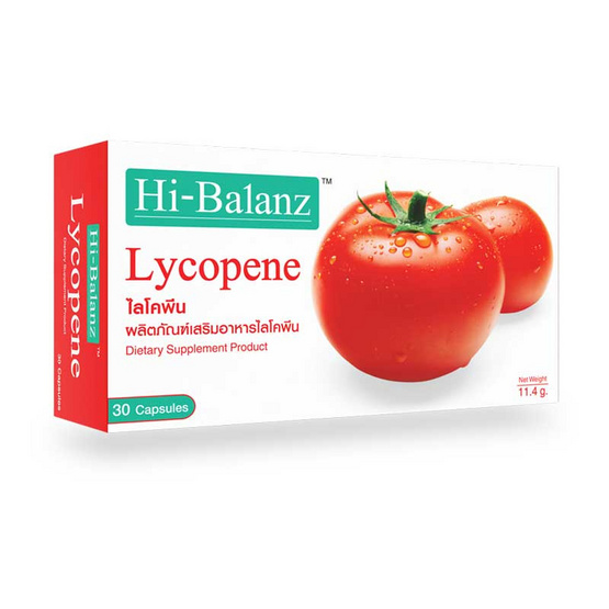 Hi-Balanz ไลโคพีน แพ็ก 2 แถม 1 กล่อง