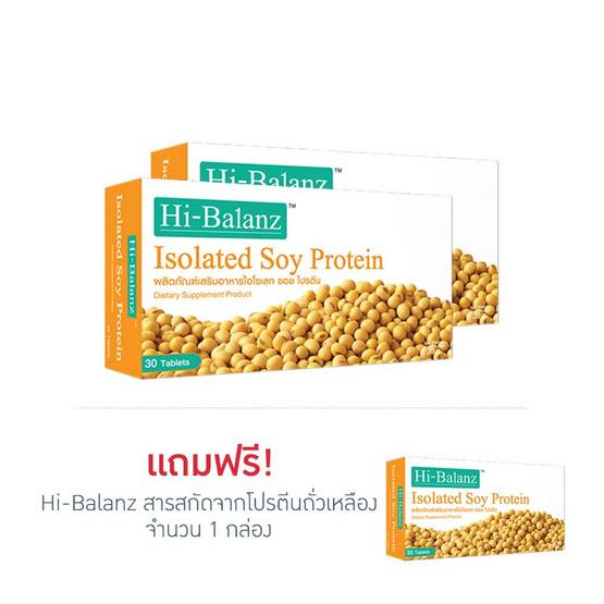 Hi-Balanz สารสกัดจากโปรตีนถั่วเหลือง แพ็ก 2 แถม 1 กล่อง