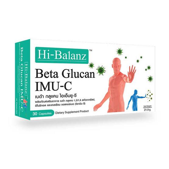 Hi-Balanz เบต้า กลูแคน ไอเอ็มซียู แพ็ก 2 แถม 1 กล่อง