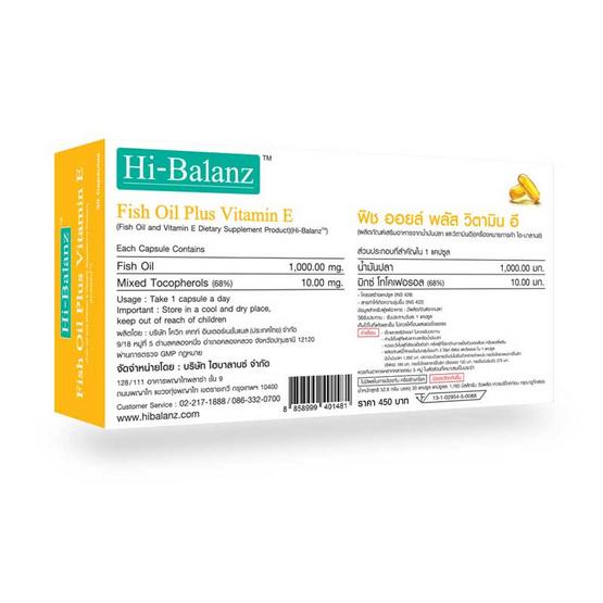 Hi-Balanz สารสกัดจากน้ำมันปลาผสมวิตามิน อี แพ็ก 2 แถม 1 กล่อง
