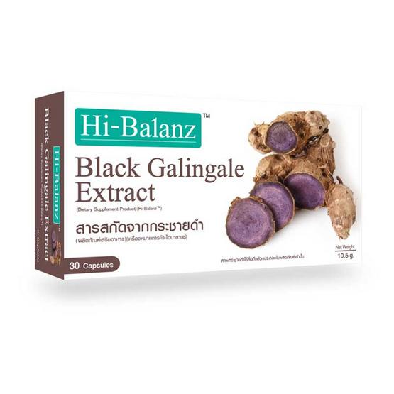 Hi-Balanz สารสกัดจากกระชายดำ แพ็ก 2 แถม 1 กล่อง