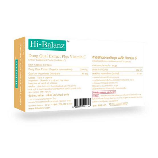 Hi-Balanz สารสกัดจากตังกุย แพ็ก 2 แถม 1 กล่อง