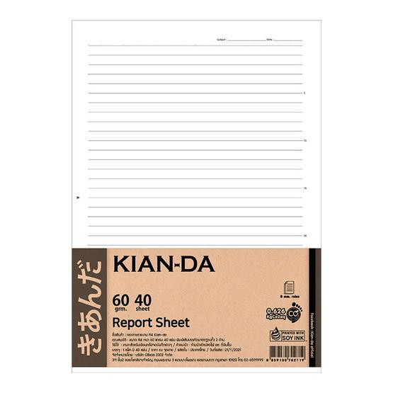 กระดาษรายงาน A4 KIAN-DA 40แผ่น/แพ็ก (4 แพ็ก)