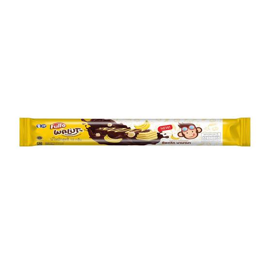 ฟูลโล เวเฟอร์กล้วยเคลือบช็อกโกแลต 18 กรัม (แพ็ก 13 ชิ้น)