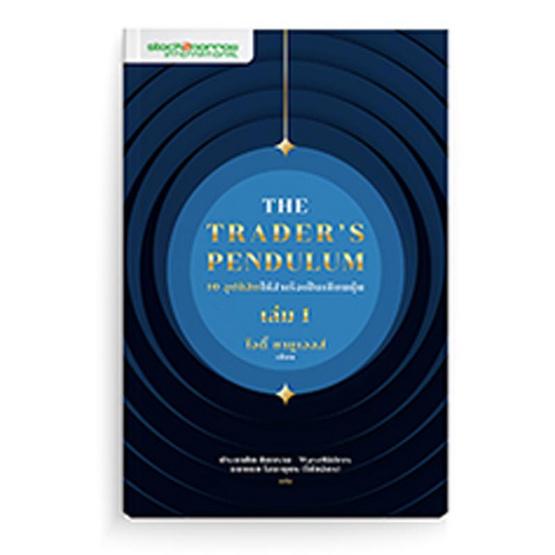 The Trader's Pendulum 10 อุปนิสัยให้สำเร็จเป็นเซียนหุ้น