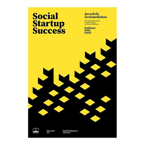 Social Startup Success สู่ความสำเร็จสตาร์ทอัพเพื่อสังคม