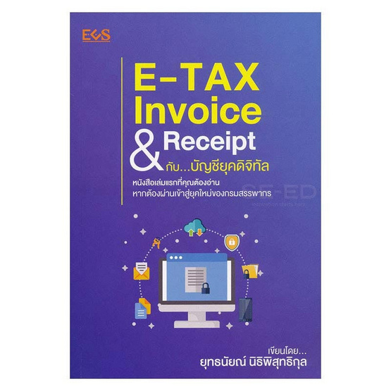 E-Tax Invoice & Receipt กับ บัญชียุคดิจิทัล