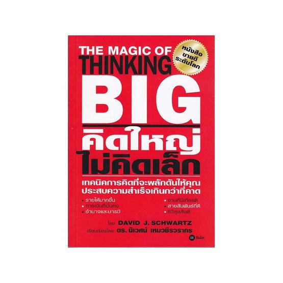 คิดใหญ่ ไม่คิดเล็ก The Magic of Thinking Big