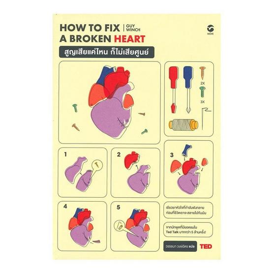 สูญเสียแค่ไหน ก็ไม่เสียศูนย์ (How to Fix A Broken Heart)