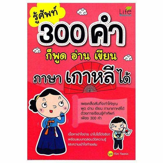 รู้ศัพท์ 300 คำก็พูด อ่าน เขียนภาษาเกาหลีได้