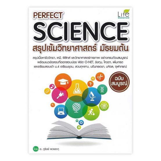 Perfect Science สรุปเข้มวิทยาศาสตร์ มัธยมต้น