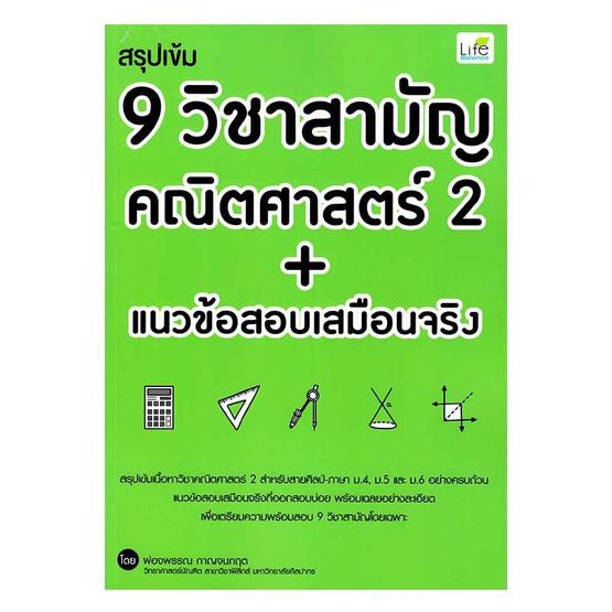 สรุปเข้ม 9 วิชาสามัญ คณิตศาสตร์ 2+แนวข้อสอบเสมือนจริง