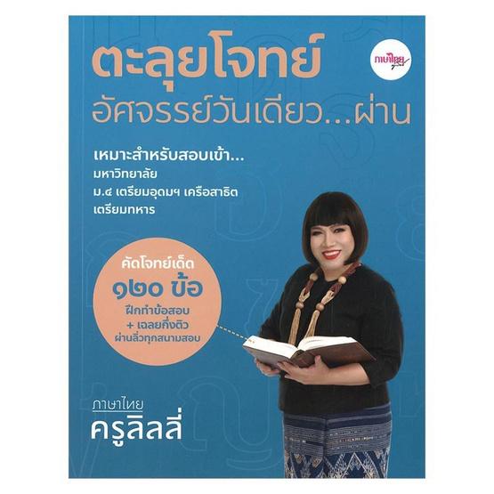 ตะลุยโจทย์อัศจรรย์วันเดียว...ผ่าน ภาษาไทยครูลิลลี่