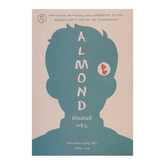 อัลมอนด์ Almond
