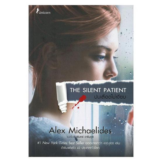 ปมเลือดไม่เงียบ The Silent Patient
