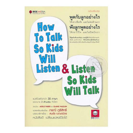 หนังสือ พูดกับลูกอย่างไร ให้เขาเชื่อฟังและไม่ต่อต้านเรา ฟังลูกพูดอย่างไร ให้เขาไว้ใจและไม่ปิดบังเรา (ฉบับปรับปรุง)